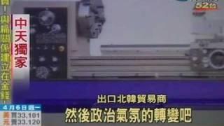 getlinkyoutube.com-北韓長程飛彈 台灣出口機械製造