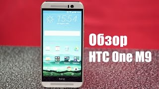 getlinkyoutube.com-HTC One M9 обзор
