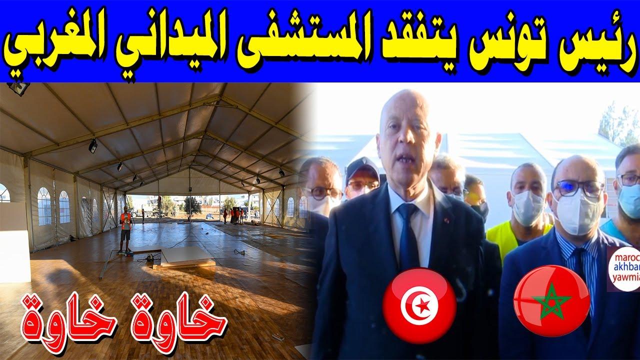 رئيس تونس يتفقد المستشفى الميداني المغربي بتونس