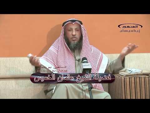 الشيخ عثمان الخميس المناظرة مع المترفض عدنان إبراهيم