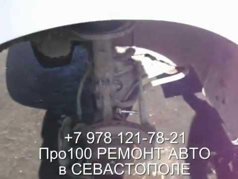 Замена стойки стабилизатора автомобиля в Севастополе +79781217821
