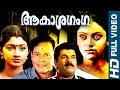 Malayalam Full Movie Aakasha Ganga    Malayalam Horror Full Movie New Releases [HD]