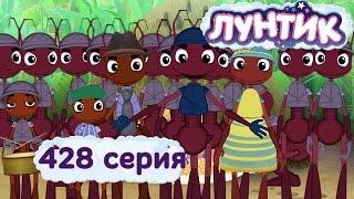 getlinkyoutube.com-Лунтик - 428 серия. Мастера добрых дел