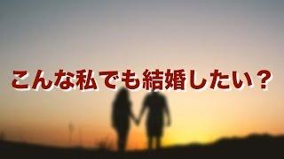 getlinkyoutube.com-【涙腺崩壊】こんな私でも結婚したい?