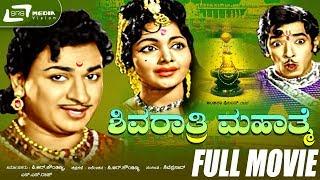 getlinkyoutube.com-Shivarathri Mahathme – ಶಿವರಾತ್ರಿ ಮಹಾತ್ಮೆ|Kannada Full HD Movie|FEAT.Dr Rajkumar, Leelavathi
