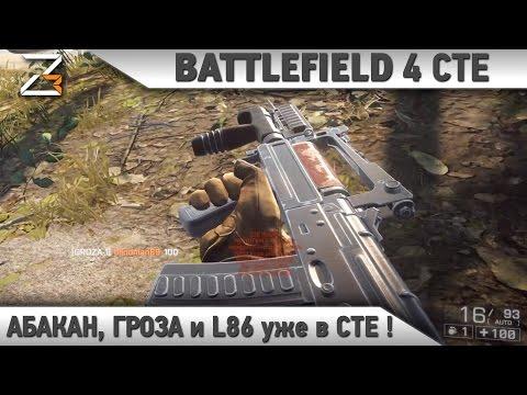 Battlefield 4: Абакан, Гроза и L86 уже в BF CTE!