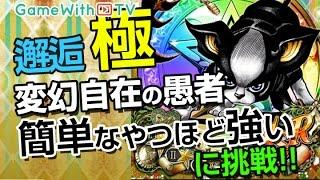 getlinkyoutube.com-【ジョジョSS】邂逅!変幻自在の愚者『極・簡単なやつほど強い』に挑戦!