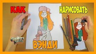 getlinkyoutube.com-Как Нарисовать Вэнди | Рисуем Гравити Фолз | Уроки Рисования