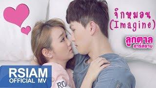 getlinkyoutube.com-จิกหมอน (Imagine) : ลูกตาล อาร์ สยาม [Official MV]