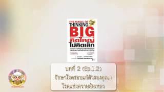 getlinkyoutube.com-หนังสือเสียง คิดใหญ่ไม่คิดเล็ก บทที่ 2 (Ep.1.2) รักษาโรคชอบแก้ตัวของคุณฯ