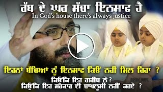 ਰੱਬ ਦੇ ਘਰ ਸੱਚਾ ਇਨਸਾਫ ਹੈ | In God's House There's Always Justice | 4 June 2016 | Dhadrianwale