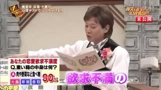 getlinkyoutube.com-香里奈、大島優子、吉高由里子 恋愛欲求不満警報、発令!!