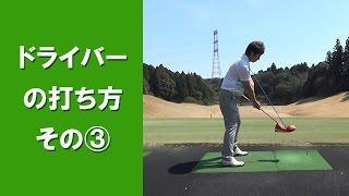 getlinkyoutube.com-【長岡プロのゴルフレッスン】 ドライバーの打ち方その③「軌道について」
