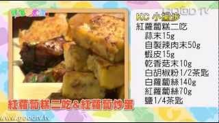 getlinkyoutube.com-健康新煮流~紅蘿蔔糕二吃、紅蘿蔔炒蛋