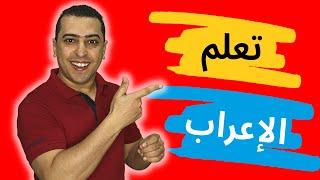 getlinkyoutube.com-مراجعة نحو - للصف السادس الابتدائي - الفصل الدراسي الأول - ذاكرلي عربي