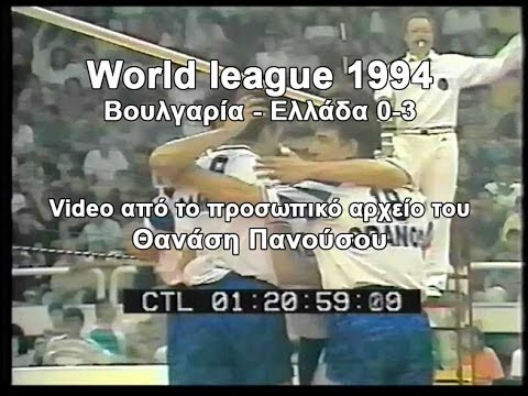 Boulgaria - Ellada 0-3 world league 1994