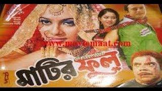getlinkyoutube.com-Bangla Movie Matir Full HD 2014