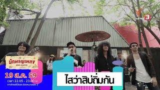 getlinkyoutube.com-ไสว่าสิบ่ถิ่มกัน - ก้อง ห้วยไร่ Feat.กางเกง & ปู่จ๋าน ลองไมค์ (19 ส.ค 59)