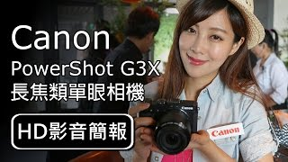 getlinkyoutube.com-Canon PowerShot G3X 類單眼相機 - [HD]影音簡報