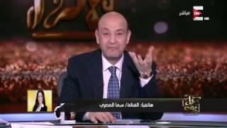 """كل يوم - أول مداخلة هاتفية لـ """"سما المصري"""" ترد على خبر تقديمها برنامج ديني في رمضان"""