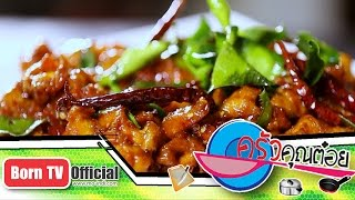 getlinkyoutube.com-ไก่ผัดพริกแห้ง ร้าน ไทคูณ คลาสสิค 21 พ.ค.58 (2/2) ครัวคุณต๋อย