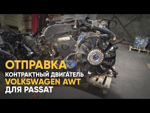 Контрактный двигатель Фольксваген AWT для Пассат - отправка
