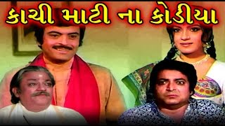 getlinkyoutube.com-Kachhi Mati Na Kodiya | 1984 | Full Gujarati Movie | Sushma Verma, Vishnu Kumar Vyas