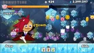 getlinkyoutube.com-쿠키런 얼음파도의 탑 66층 3별 공략 Cookie Run S Episode 2 Stage 66 ★★★ stars