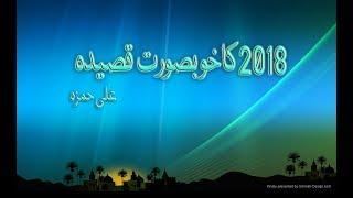 Beautiful Qasida 2018  By   Ali Hamza width=