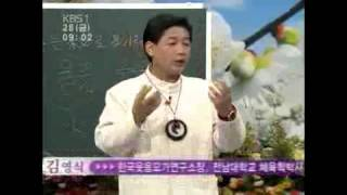 getlinkyoutube.com-(김영식웃음박사TV)명강사 웃음박사 김영식 교수 TV웃음특강(화는 화로풀어라).010-9574-7482