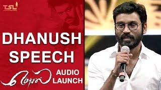 Vijay sir is my Friend | Dhanush Speech | Mersal Audio Launch | Vijay | Atlee | AR Rahman | TSL