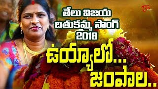 Bathukamma Song 2018 | Uyyalo Jampala | by Telu Vijaya, Kamal Eslavath | TeluguOne width=
