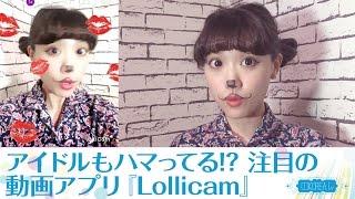 getlinkyoutube.com-【アプリ】韓国アイドルもやっている!! 注目の動画アプリ『Lollicam』!!