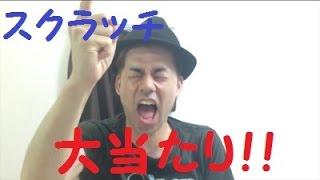 getlinkyoutube.com-【大当たり!】ちびまる子ちゃんスクラッチに挑戦!ドグチューーブ 第432回