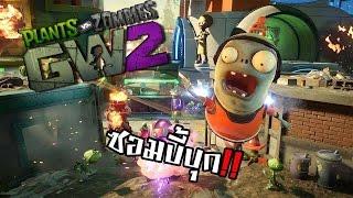 getlinkyoutube.com-ซอมบี้บุก อย่าให้พวกต้นไม้เข้ามาได้ | plants vs zombies garden warfare 2 zbing z.