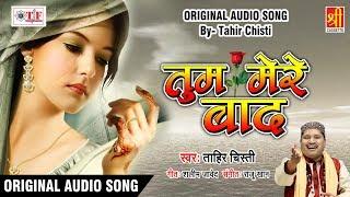 तुम मेरे बाद मोहब्बत को (Original Song) - Tum Mere Baad - Tahir Chishti - Superhit Hindi Sad Songs width=