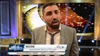 getlinkyoutube.com-Bouzian à Nador le Jeudi 23 Avril 2015  بوزيان بالناظور يوم ا لخميس 23 أبريل