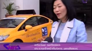 getlinkyoutube.com-ห้องข่าวNBT ออลไทยแท็กซี่ ความหวังคนกรุง (สกู๊ป)