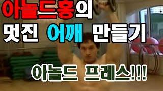getlinkyoutube.com-아놀드홍의 멋진 어깨 만들기!! (아놀드 프레스)