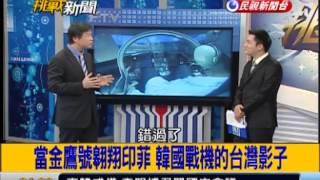 "getlinkyoutube.com-2013.01.31【挑戰新聞】台灣的世界遺產?""海獅海豹""潛艇揭秘!"