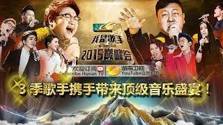 getlinkyoutube.com-《我是歌手2015巅峰会》: 韩红韩磊歌王对垒 I Am A Singer 3 EP14: 2015 Top Showdown【湖南卫视官方版1080p】20150403