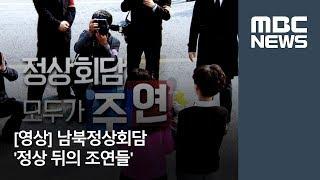 남북정상회담 '정상 뒤의 조연들'  [뉴스데스크]