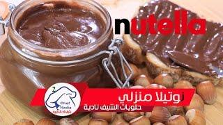 getlinkyoutube.com-طريقة عمل نوتيلا بالبيت صحية وناجحة الشيف نادية Recette de Nutella fait maison