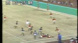 getlinkyoutube.com-1985年ラグビー日本選手権 釜石vs同志社(後半)