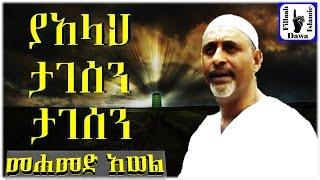 getlinkyoutube.com-Yaa Allaah Tagesen Tagesen - Mohammed Awel Salah - Amharic Neshida