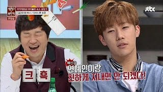 getlinkyoutube.com-성규(INFINITE)의 독기 품은(?) '비밀' 폭로! 정형돈 칼갈았다!? 냉장고를 부탁해 33회