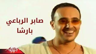 getlinkyoutube.com-Barsha - Saber El Robaee برشا - صابر الرباعي