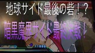getlinkyoutube.com-【DBH】暗黒魔界軍側 超ボス バーダック達を倒せ