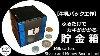getlinkyoutube.com-DIY#1牛乳パック工作・振るだけで開かなくなる貯金箱