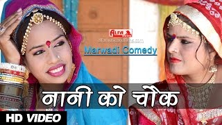 Marwadi Comedy 2017 | नानी को चौक | HD Video | Alfa Music & Films | Rajasthani Comedy Show